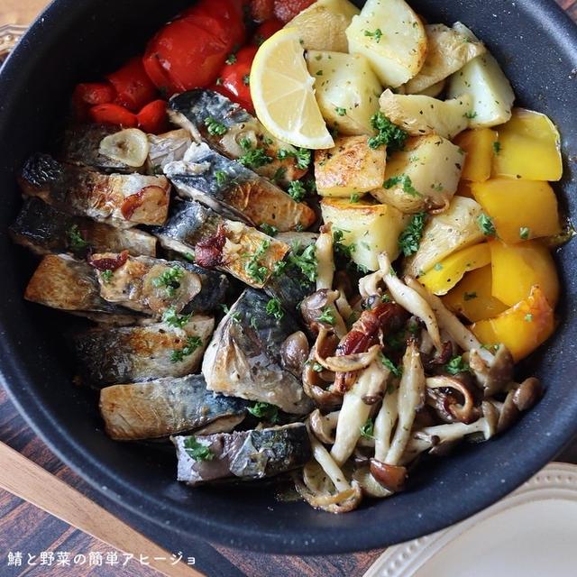 【鯖レシピ】幸せ定期便♡と鯖と野菜の簡単アヒージョ