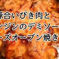 【神レシピ】合いびき肉とニンジンのデミソースチーズオーブン焼き【ヤバいものを開発してしまった・・・】