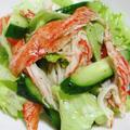 かにかまとレタスのサラダ<麺つゆ花椒ドレッシング>
