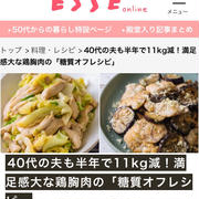 40代の夫も半年で11kg減!満足感大な鶏胸肉の「糖質オフレシピ」