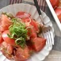 【レシピ・副菜】ハズレトマトが美味しくなる副菜おかず・トマトと薬味のさっぱり!だしサラダ