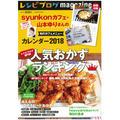 レシピブログmagazine冬号好評発売中!