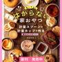 【お詫びとお礼】★生チョコレシピ ★楽天ブックス料理本総合1位