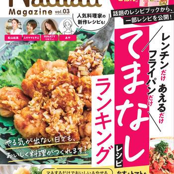【お知らせ】Nadia Magazine vol.3にてレシピ掲載頂きました!