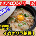 【レシピ】ネバネバ丼!イカオクラ納豆! by 板前パンダさん