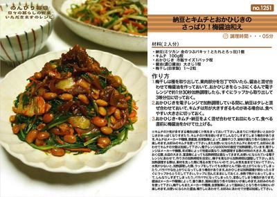 納豆とキムチとおかひじきのさっぱり!梅醤油和え 和え物料理 -Recipe No.1251-