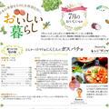 三井生命様定期訪問チラシ7月号『美味しい暮らし』に掲載♡