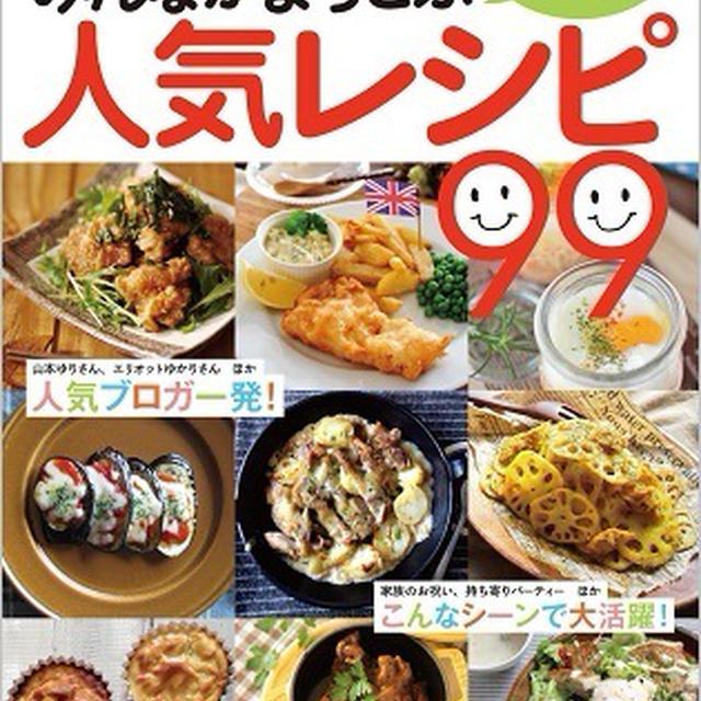 レシピブログみんながよろこぶ人気レシピ99 本日発売!抽選で5名様にプレゼント