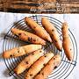 チョコチップスティックパン、そして、友人の新刊