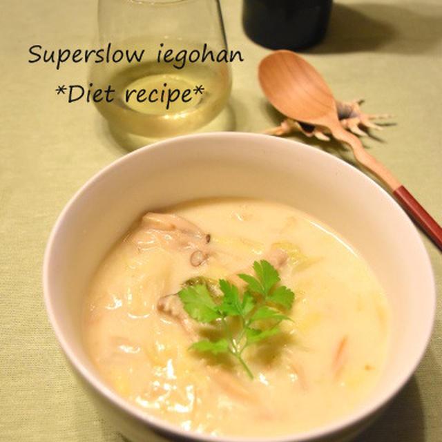 「白菜とホタテのクリーム煮」だしいらずで簡単♪たっぷりの白菜が食べられるレシピ。