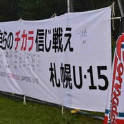 日本クラブユースサッカー選手権U15予選リーグ第2回戦結果