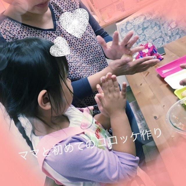 (イベント報告)3歳初めてのコロッケづくり、大好きなママひとりじめ〜ランチカフェ第23弾〜