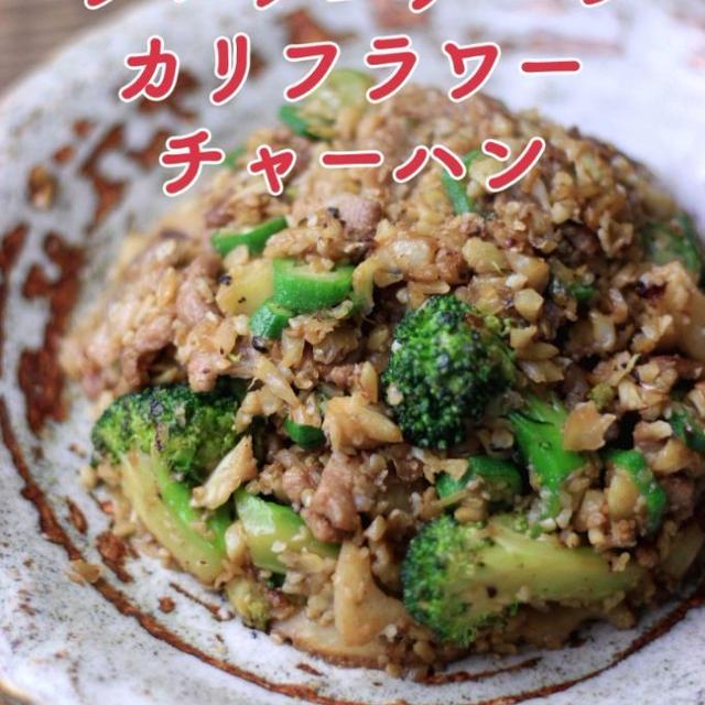 豚肉とブロッコリーのチャーハン(カリフラワーライス使用)