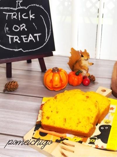 【ハロウィンにいかが?】ホットケーキミックスdeかぼちゃはちみつパウンドケーキ∩^ω^∩