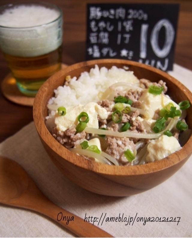 【2】豚ひき肉ともやし豆腐の塩麻婆