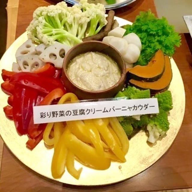 【レシピ】彩り野菜の豆腐クリームバーニャカウダー