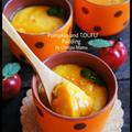 [簡単!ヘルシー美味い!] フライパンでかぼちゃと豆腐のプリン と 珍獣家の台所大公開されます