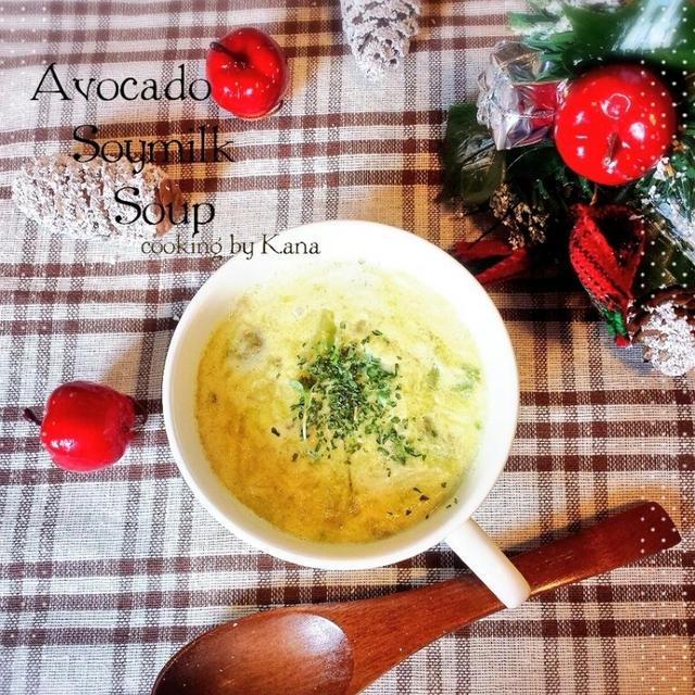 5分で完成♡美肌get♡アボカド豆乳スープ♡