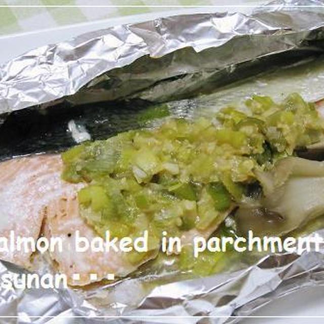 鮭のネギ味噌包み焼き