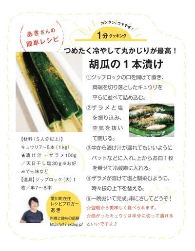 <連載さくら大福VOL・102号>今回のエントリーは【簡単1分!!胡瓜の1本漬け】でした。