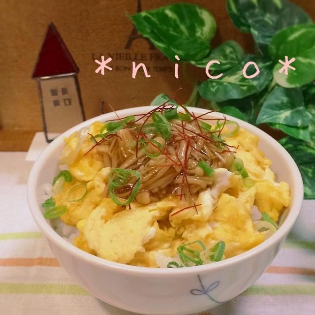 【合法Nフェス☆】簡単♪玉子となめ茸のっけご飯♡