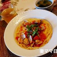 さっぱりトマト味アサリのだしスパ♪Dashi &Tomato Clam Spaghetti
