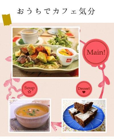 人参&かぼちゃポタージュスープ【おうちでカフェ気分】こんだてノート♪