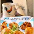 ふた口♪チキンパイ☆ by エリオットゆかりさん