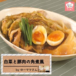 【動画レシピ】旨みたっぷりのトロトロ白菜が絶品!「白菜と豚肉の角煮風」