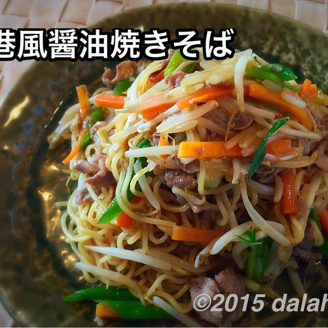 香港風醤油焼きそば 家庭でできる簡単調理法を使えば本格的な味になるかもしれない