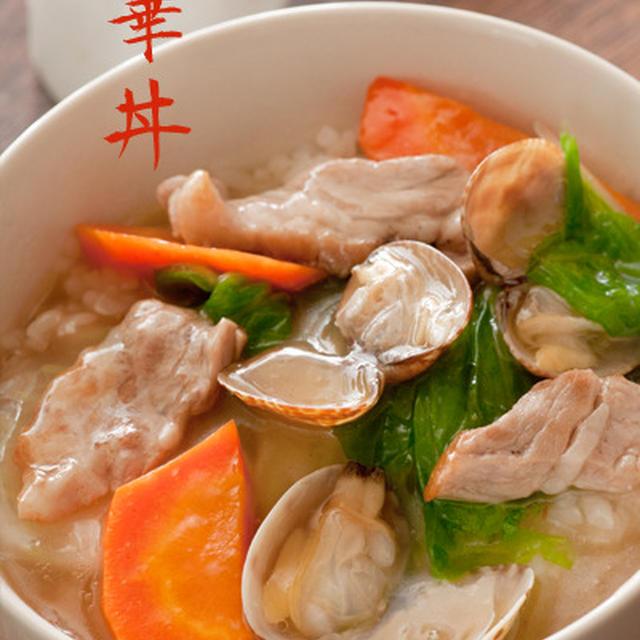 豚肉とアサリの中華丼♪