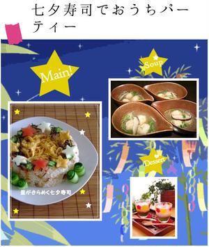 こんだてスタイリスト:まんまるらあてさん<br><br>たくさんの星をあしらった七夕のちらし寿司と、...