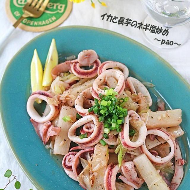 イカと長芋のネギ塩炒め♪ぱぱっと簡単おつまみ!