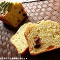 簡単★アボカドとレーズンのパウンドケーキ by わんたるさん