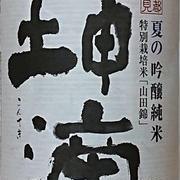 東山酒造(有)「坤滴 夏の純米吟醸」