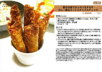 餃子の皮でカリカリモチモチカレー香るミートスナックスティック -Recipe No.926-