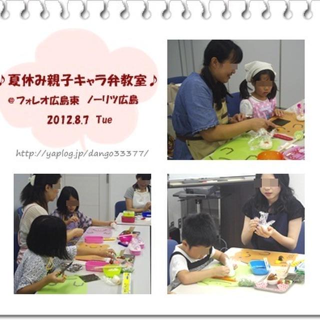【キャンプ&夏休み親子キャラ弁教室終了しました♪】