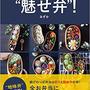 """書籍『曲げわっぱで""""魅せ弁""""! 』を出版します!!"""