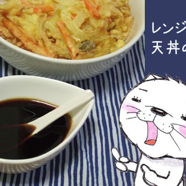 レンジで★天丼のタレ