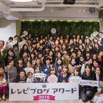田舎者ハニー「レシピブログアワード2016パーティー」に行く!