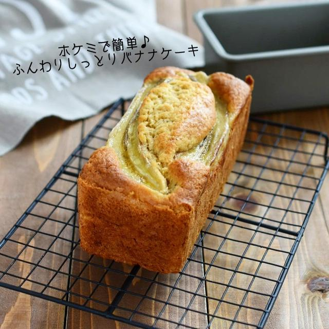 HMで簡単♪ふんわりしっとり【バナナケーキ】#連載#レシピブログ