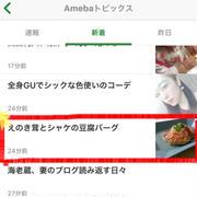 【ご報告】えのき鮭ハンバーグ〜生姜あんかけ〜がアメーバトピックスに掲載♡感謝