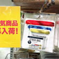 【3COINS購入品】大人気ストックバッグが再入荷