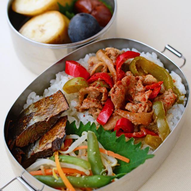 9月12日 土曜日 ポークジンジャー丼&3色野菜のごま酢和え