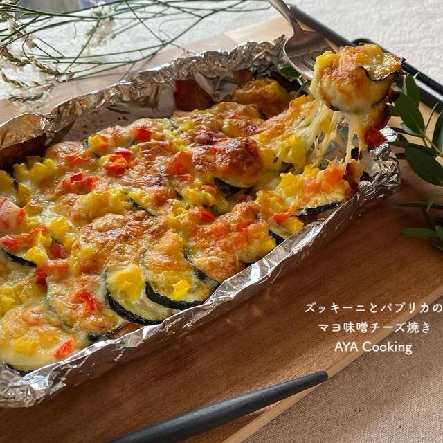 これがあるから頑張れる。ズッキーニとパプリカのマヨ味噌チーズ焼き
