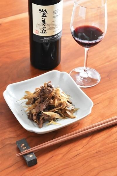 和食とワイン「牛肉と牛蒡のバルサミコ炒め」