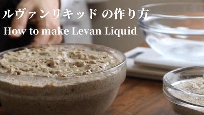 【レシピ動画】ルヴァンリキッド の作り方と扱うコツ 自家製酵母