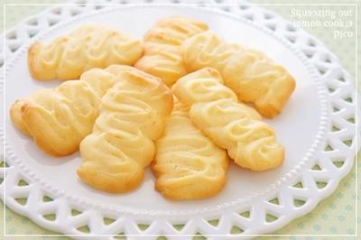 絞り出しレモンクッキー