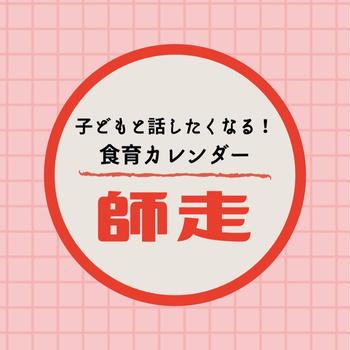 【食育】\12月の食育カレンダー/師走を味わおう