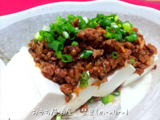 豆腐の上にネギやひき肉がのっている
